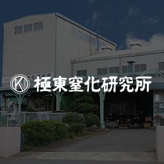 極東窒化研究所