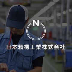 日本精機工業株式会社